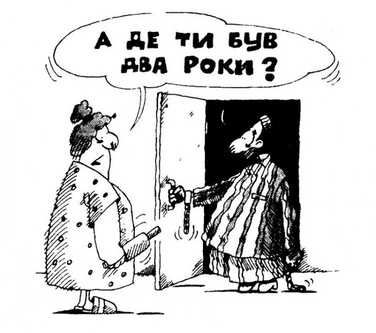 Малюнок  про чоловіка, дружину, арештантів, качалку журнал перець