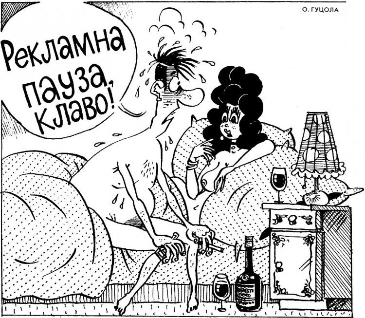 Малюнок  інтимний журнал перець