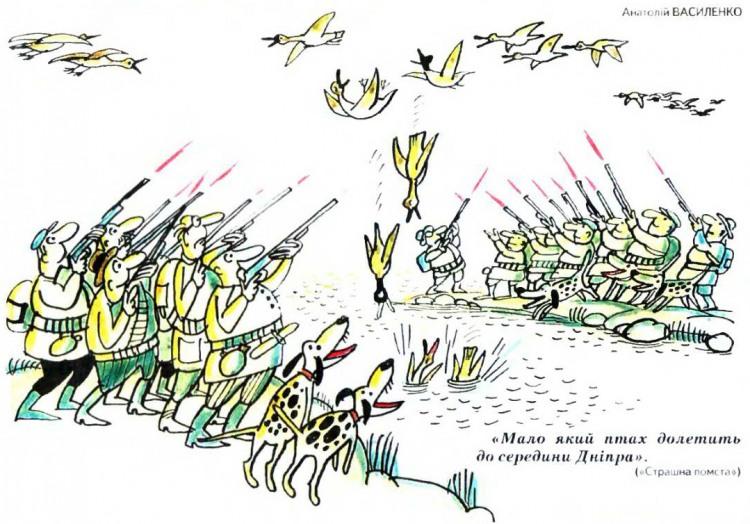 Малюнок  про мисливців, полювання, птахів журнал перець