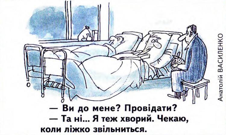 Малюнок  про лікарню, хворих, чорний, цинічний журнал перець