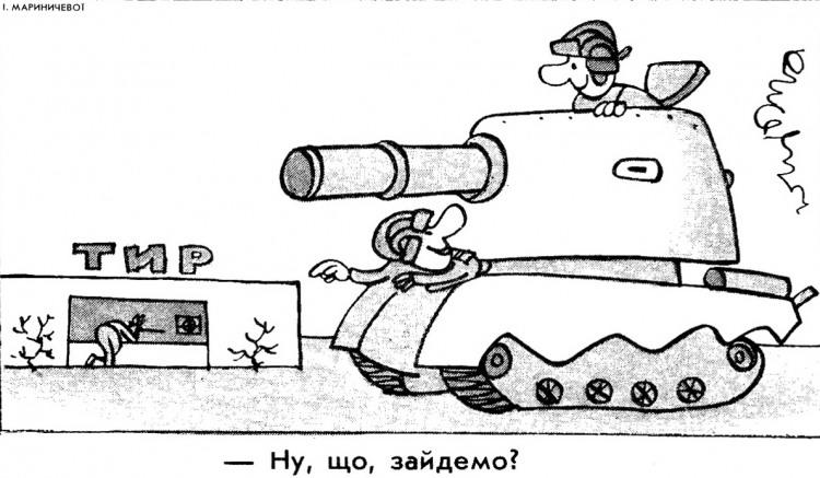 Малюнок  про тир, танк журнал перець
