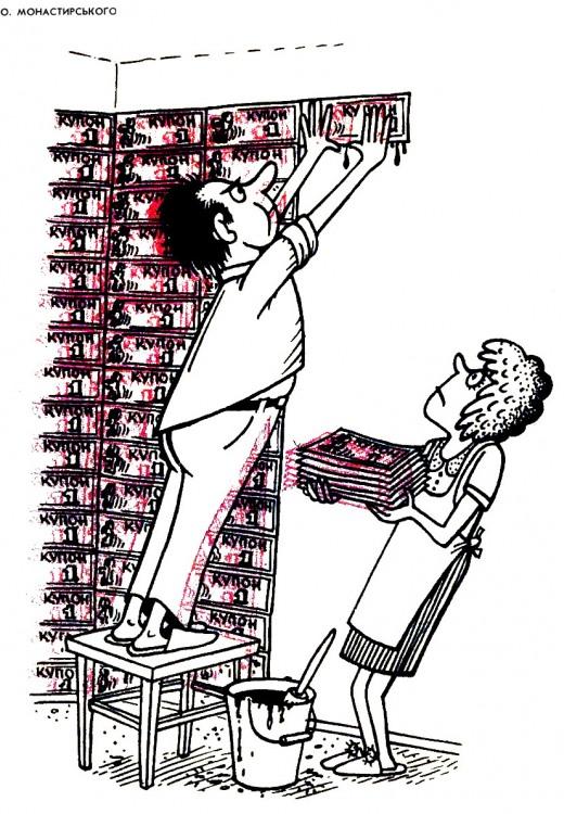 Малюнок  про інфляцію журнал перець