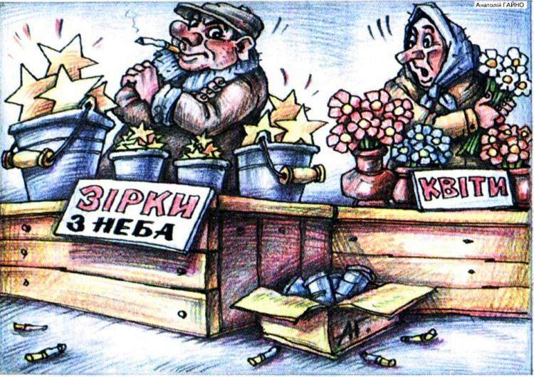 Малюнок  про зірку, ринок журнал перець