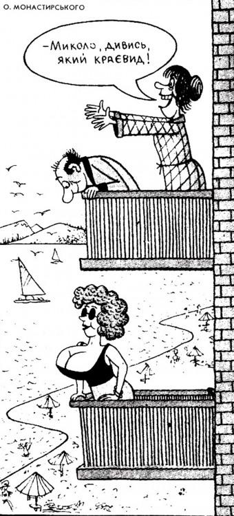 Малюнок  про чоловіка, дружину, жіночі груди, балкон журнал перець