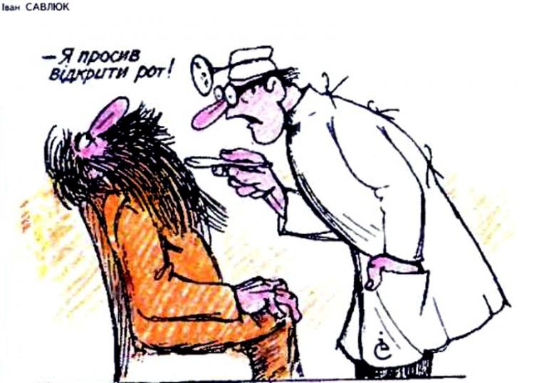 Малюнок  про лікарів, пацієнтів, бороду журнал перець