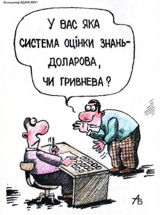 Малюнок  про іспити журнал перець