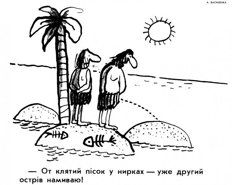 Малюнок  про безлюдний острів, пісок, сечовипускання журнал перець