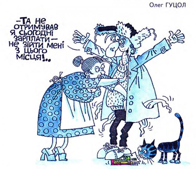 Малюнок  про чоловіка, дружину, зарплату журнал перець
