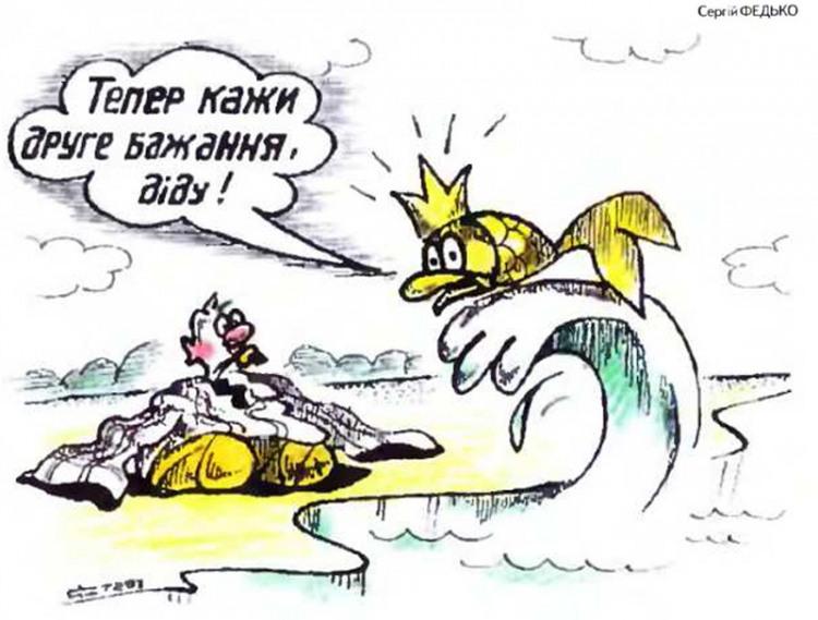 Малюнок  про діда, золоту рибку, бажання журнал перець