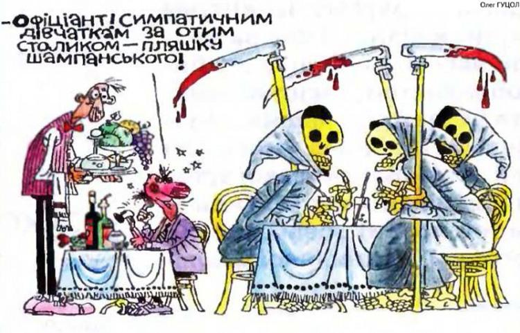 Малюнок  про ресторан, смерть, чорний журнал перець