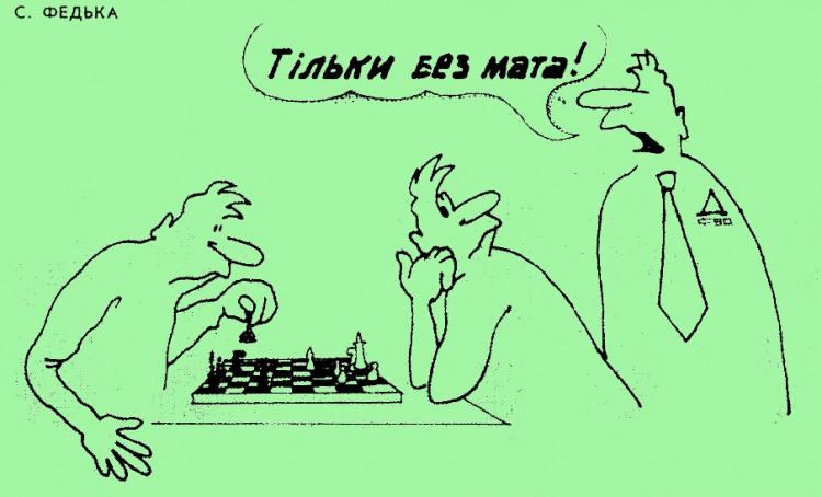 Малюнок  про шахістів, шахи, матюки, гра слів журнал перець