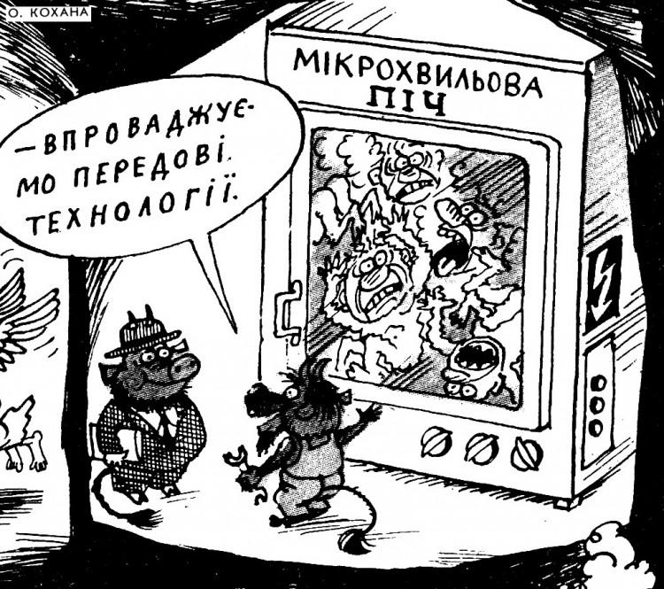 Малюнок  про пекло, чорта, мікрохвильовку, чорний журнал перець