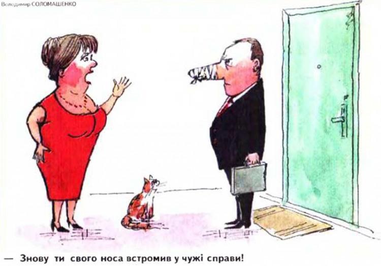 Малюнок  про чоловіка, дружину, ніс журнал перець