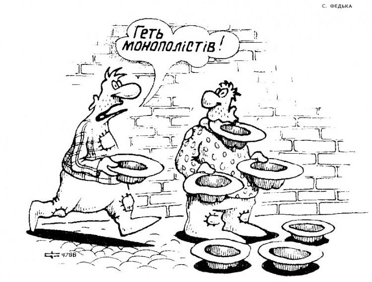 Малюнок  про монополію, жебраків журнал перець