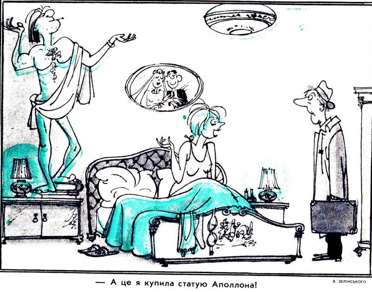 Малюнок  про чоловіка, дружину, коханців, статую журнал перець
