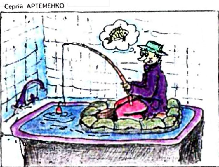 Малюнок  про ванну, рибалок журнал перець