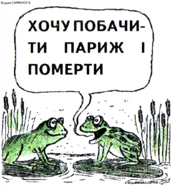 Малюнок  про жаб, париж журнал перець