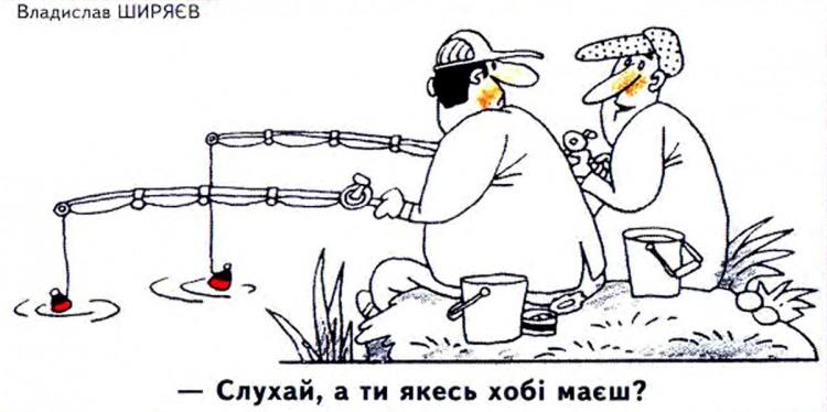 Малюнок  про рибалок, хобі журнал перець