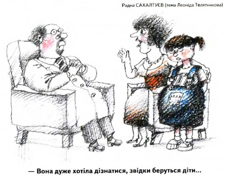 Малюнок  про доньку, вагітність журнал перець
