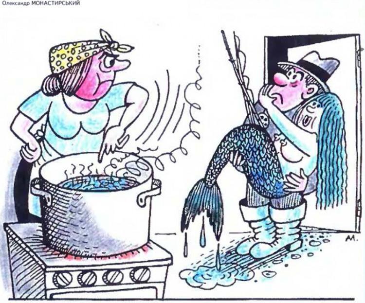 Малюнок  про чоловіка, дружину, русалок, рибалок журнал перець