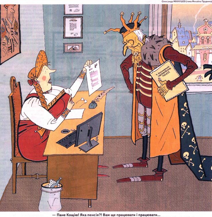 Малюнок  про чахлика невмирущого, пенсію журнал перець