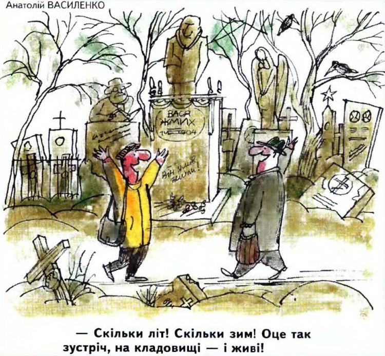 Малюнок  про кладовище журнал перець