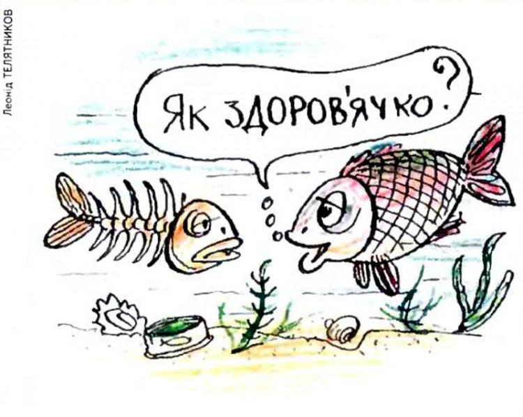 Малюнок  про рибу, скелет, цинічний журнал перець