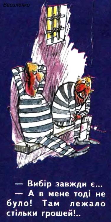 Малюнок  про в'язницю, арештантів, вибір, гроші журнал перець