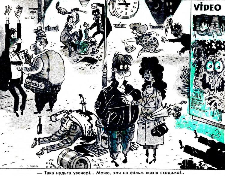 Малюнок  про побачення, нудьгу, чорний журнал перець