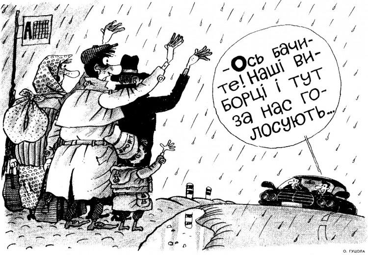 Малюнок  про політиків, цинічний журнал перець