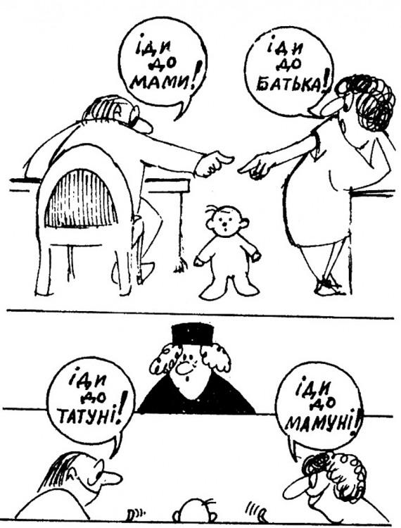 Малюнок  про батьків, дітей, розлучення журнал перець