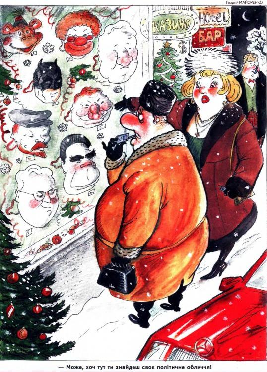 Малюнок  про політиків, маску, обличчя журнал перець