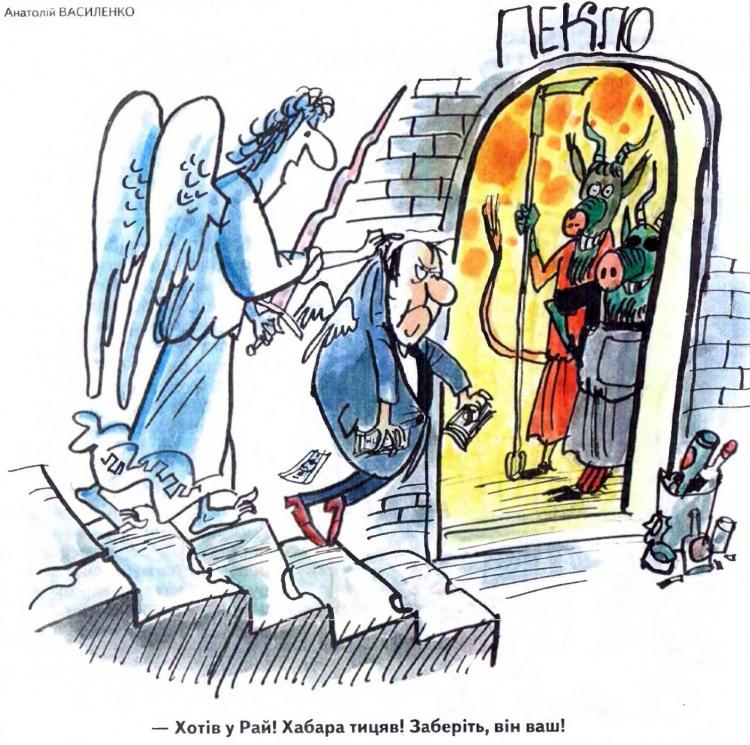 Малюнок  про пекло, рай, хабарі журнал перець