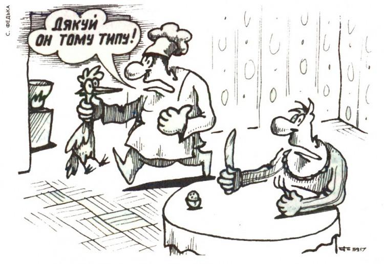 Малюнок  про ресторан, кухарів, кур журнал перець