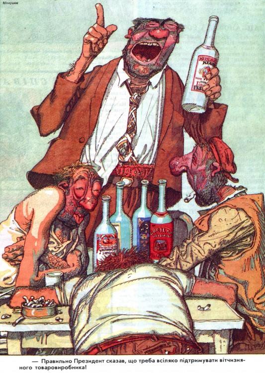 Малюнок  про п'яниць журнал перець