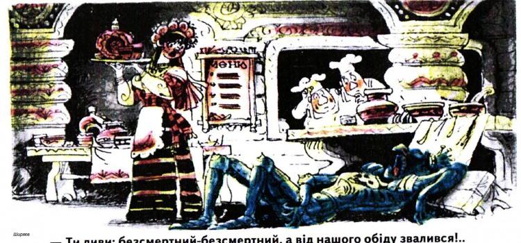 Малюнок  про чахлика невмирущого, обід журнал перець