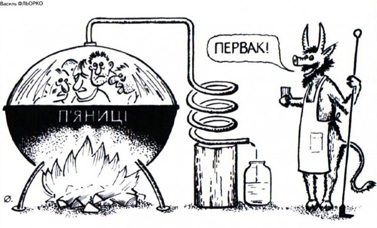 Малюнок  про чорта, п'яниць, самогон журнал перець