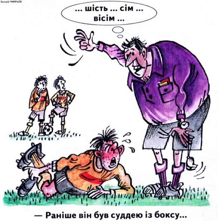Малюнок  про футбольних суддів журнал перець