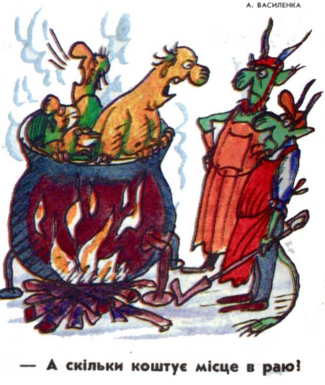 Малюнок  про пекло, чорта, грішників журнал перець