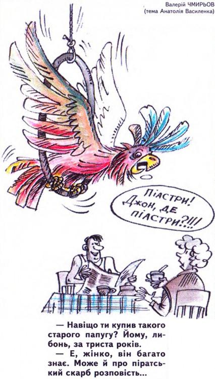 Малюнок  про папуг журнал перець