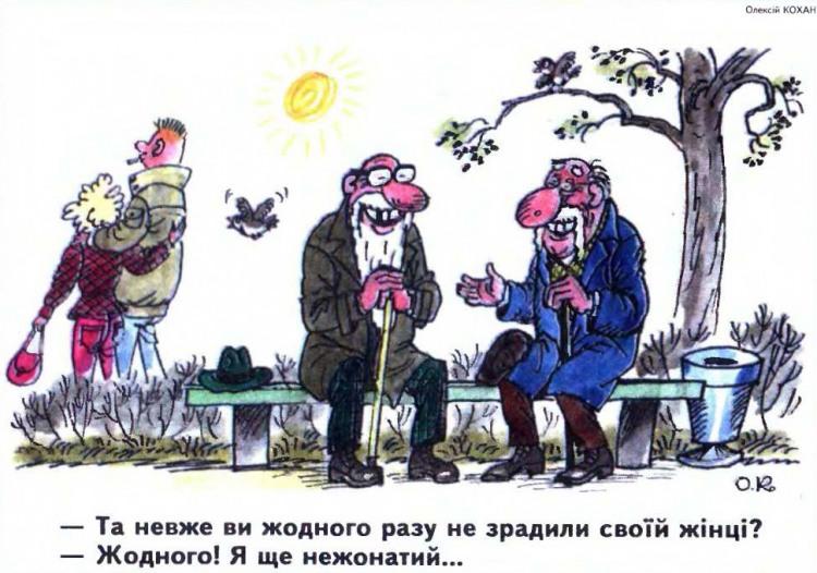 Малюнок  про діда о вірність журнал перець