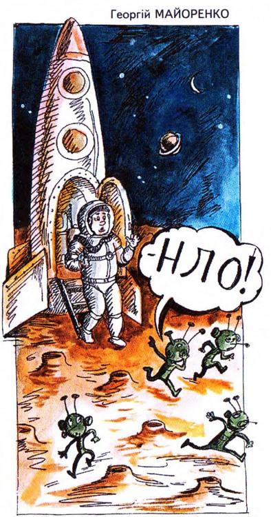 Малюнок  про космонавтів, нло журнал перець