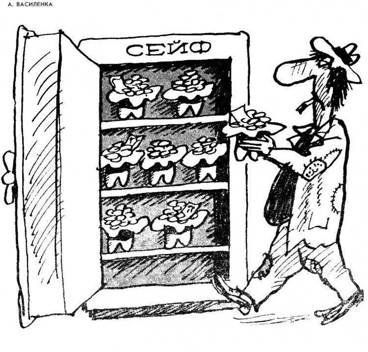 Малюнок  про жебраків, сейф журнал перець