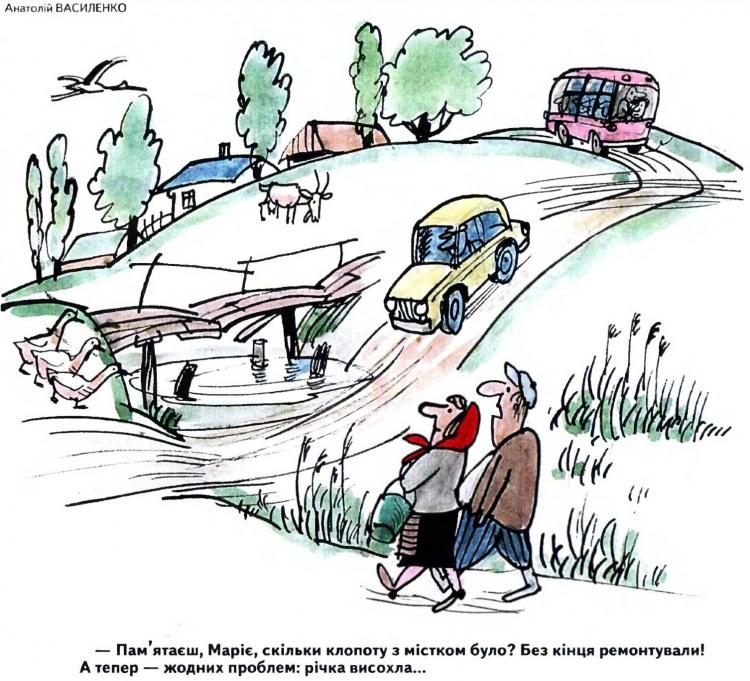 Малюнок  про річку, міст журнал перець