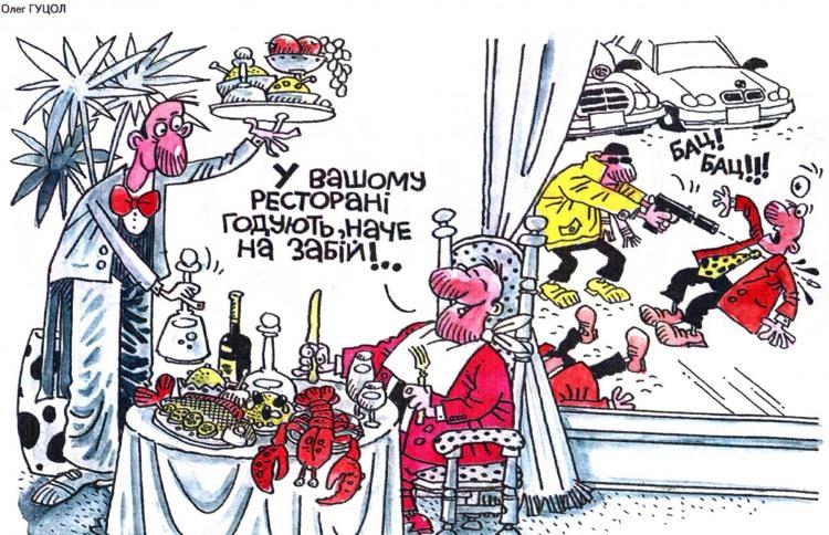 Малюнок  про ресторан, вбивство, чорний журнал перець