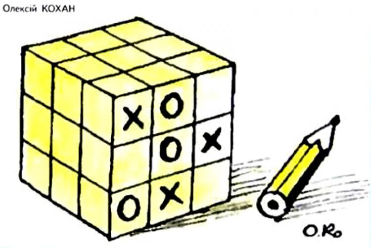 Малюнок  про кубик рубіка, хрестики нулики журнал перець