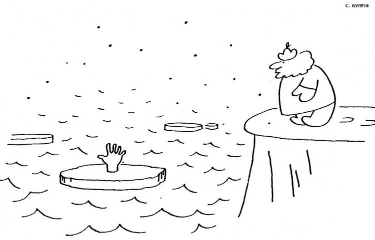 Малюнок  про потопаючих, лід, чорний журнал перець