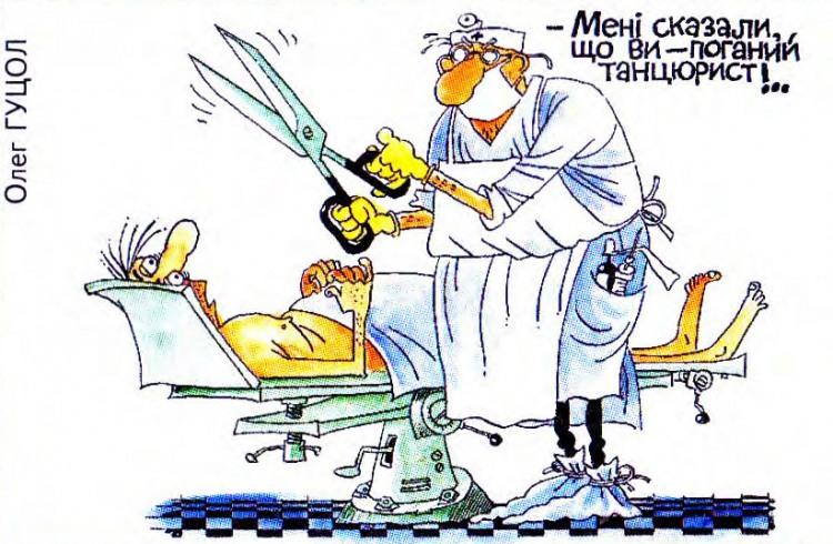 Малюнок  про лікарів, пацієнтів, ножиці, чорний журнал перець