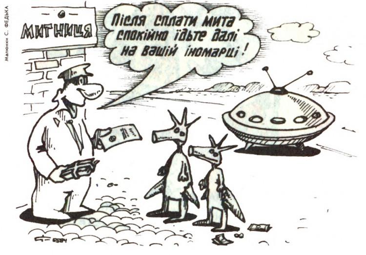 Малюнок  про митницю, інопланетян, нло журнал перець