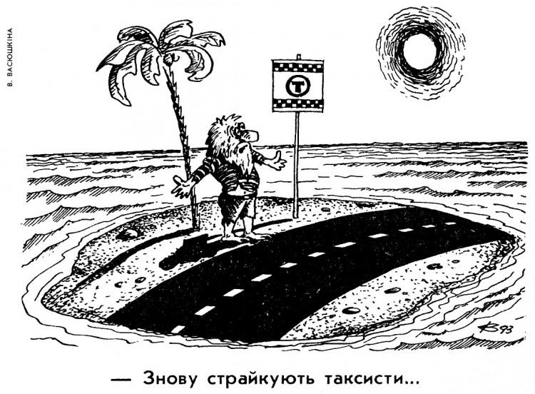 Малюнок  про безлюдний острів, таксистів журнал перець